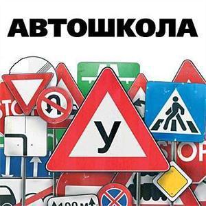 Автошколы Куркино