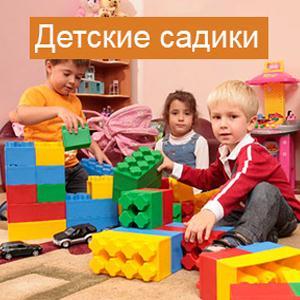 Детские сады Куркино