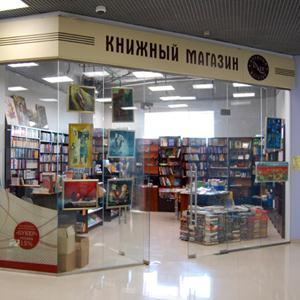 Книжные магазины Куркино
