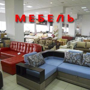 Магазины мебели Куркино