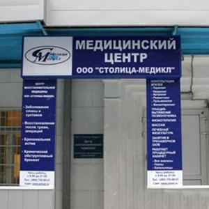 Медицинские центры Куркино
