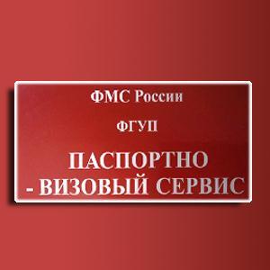 Паспортно-визовые службы Куркино