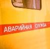 Аварийные службы в Куркино