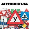 Автошколы в Куркино