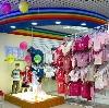 Детские магазины в Куркино