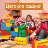 Детские сады в Куркино