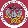 Налоговые инспекции, службы в Куркино